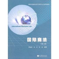 国际商法(第二版)(内容一致,印次、封面或原价不同,统一售价,随机发货)