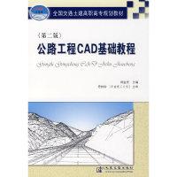 公路工程CAD基础教程(第二版)