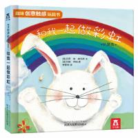 和我一起做彩虹--趣味创意触感玩具书