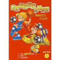 足球 篮球 排球 沙滩排球(奥林匹克少儿小丛书)