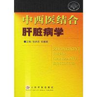 中西医结合肝脏病学