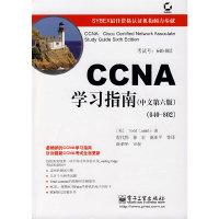 CCNA 学习指南(中文第六版)(640-802)