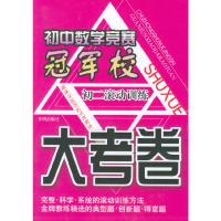初中数学竞赛冠军校:大考卷(初二滚动训练)
