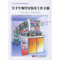 分子生物学实验室工作手册/生命科学实验指南系列(生命科学实验指南系列)