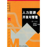 人力资源开发与管理(第三版)