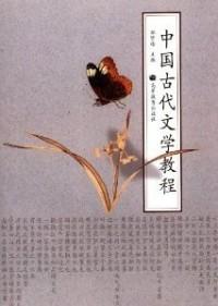 中国古代文学教程