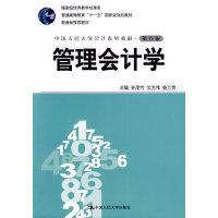 管理会计学(第五版)