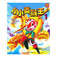 《小小美猴王》1