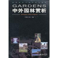 中外园林赏析