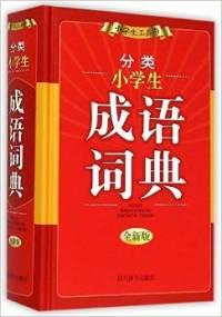 小学生多功能组词造句搭配词典(彩图版)