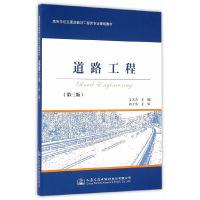道路工程(第三版)