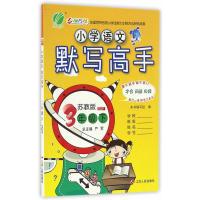 (2017春)默写高手 三年级 语文 小学 (下) 苏教版JSJY