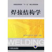 焊接结构学