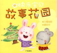 快乐宝贝故事花园:小象阿尼·看彩灯