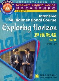 研究生英语系列教程·多维教程·探索