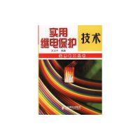 实用继电保护技术/实用电工丛书