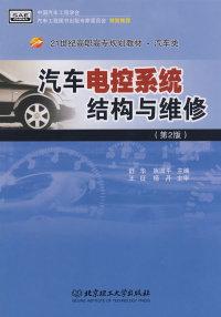 汽车电控系统结构与维修(第2版)