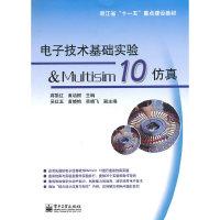 电子技术基础实验&Multisim 10仿真
