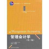 管理会计学(第三版)