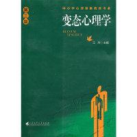 变态心理学(第三版)
