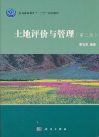 土地评价与管理(第二版)