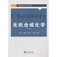 无机合成化学(第二版)(内容一致,印次、封面或原价不同,统一售价,随机发货)