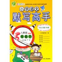 (2017春)默写高手 五年级 语文 小学 (下) 人教版RMJY