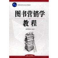 图书营销学教程