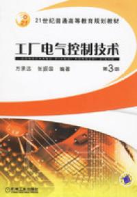 工厂电气控制技术(第3版)