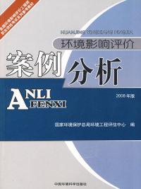 环境影响评价案例分析(2008版)