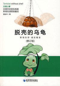 脱壳的乌龟(修订版)