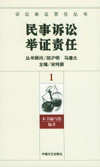 民事诉讼举证责任(全三册)——诉讼举证责任丛书