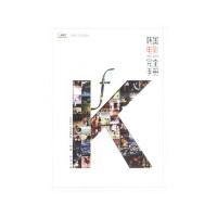韩国电影完全手册:1995-2002