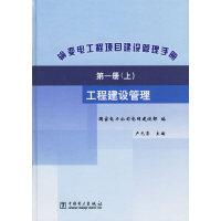 输变电工程项目建设管理手册:第一册工程建设管理(上下册)