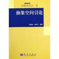 抽象空间引论/大学数学科学丛书(大学数学科学丛书)