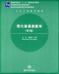现代普通测量学(第2版)