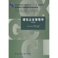 建筑企业管理学 第三版