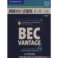 剑桥BEC真题集(第4辑中级)