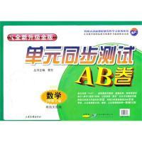 数学:二年级 上册(青岛实验版 五四制)(2010年7月印刷)/单元同步测试AB卷(全新升级金版)