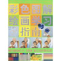 彩色图解绘画学习指南