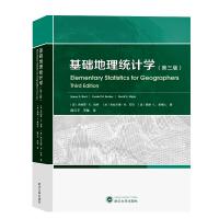 基础地理统计学(第三版)