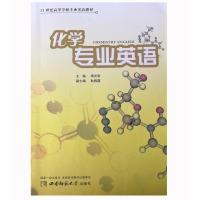 化学专业英语(第四版)