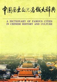 中国历史文化名城大辞典(下册)