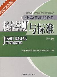 环境影响评价技术导则与标准(2008版)