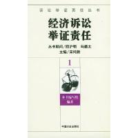 经济诉讼举证责任(全二册)——诉讼举证责任丛书