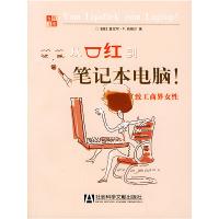 从口红到笔记本电脑—致工商界的女性——女性主张丛书