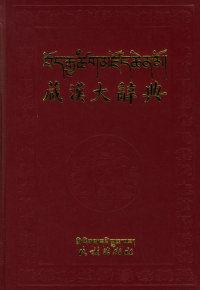 藏汉大辞典(上下)