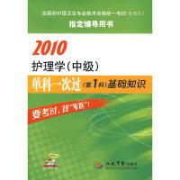 2010护理学(中级)单科一次过(第1科)基础知识