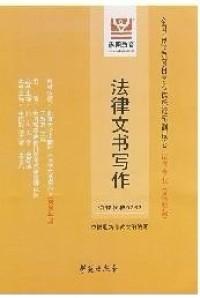 法律文书写作(课程代码 0262)(2006年版)(内容一致,印次、封面或原价不同,统一售价,随机发货)