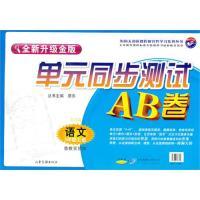 语文:三年级 上册(鲁教实验版 五四制)(2010年7月印刷)/单元同步测试AB卷(全新升级金版)